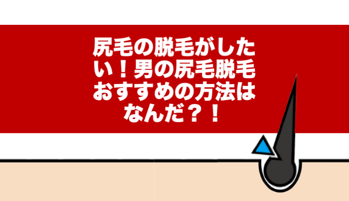 尻毛男アイキャッチ