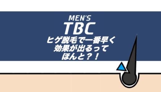 メンズTBCのヒゲ脱毛が一番早く効果が出るってほんと?!